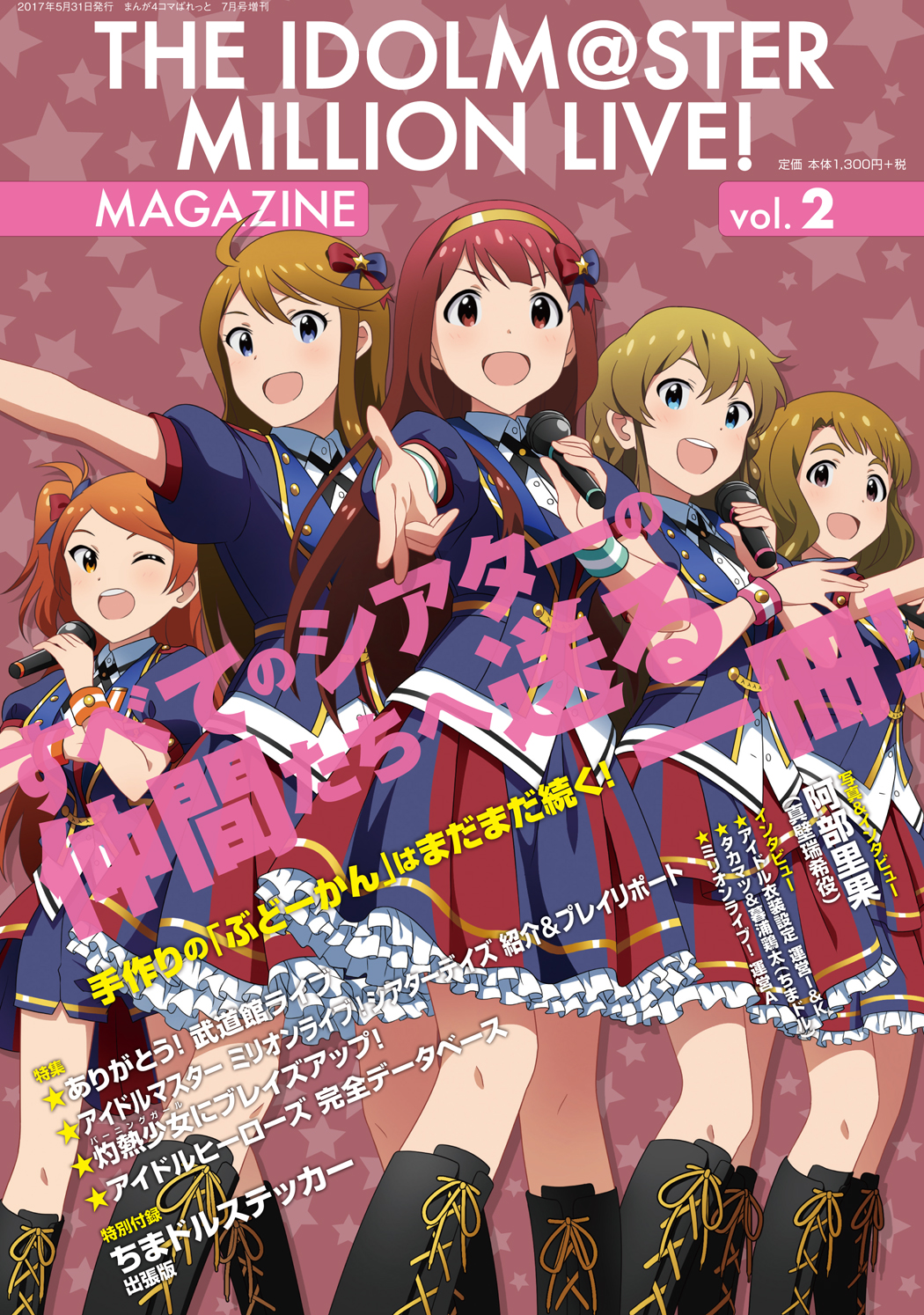 Blog The Idolm Ster Official Web バンダイナムコ