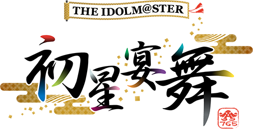 THE IDOLM@STER ニューイヤーラ...