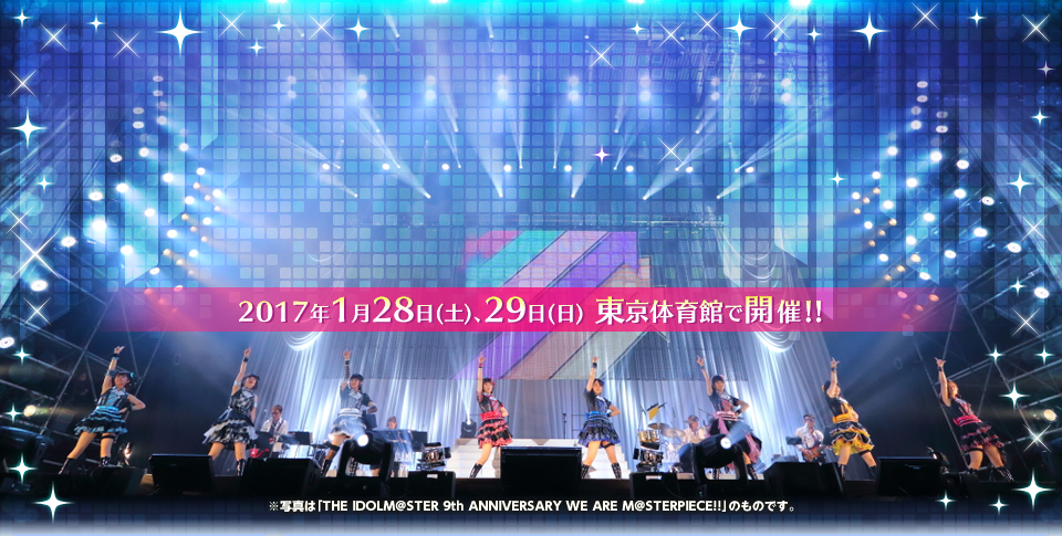 THE IDOLM@STER PRODUCER MEETING 2017 765PRO ALLSTARS -Fun to the new vision!!-
