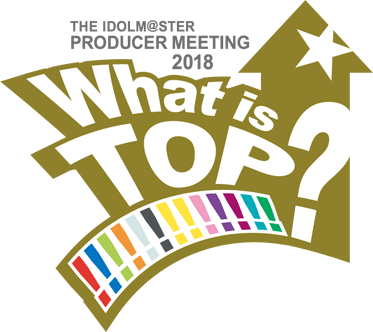 THE IDOLM@STER PRODUCER MEETING 2018 What is TOP!!!!!!!!!!!!!?
