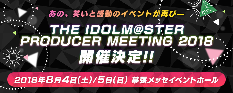 THE IDOLM@STER PRODUCER MEETING 2018 開催決定!! 2018年8月4日(土)/5日(日) 幕張メッセイベントホール