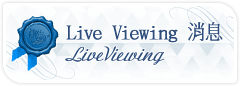 Live Viewing 消息