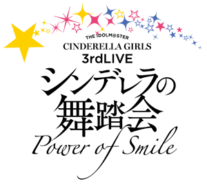 THE IDOLM@STER CINDERELLA GIRLS 3rdLIVE シンデレラの舞踏会 - Power of Smile -