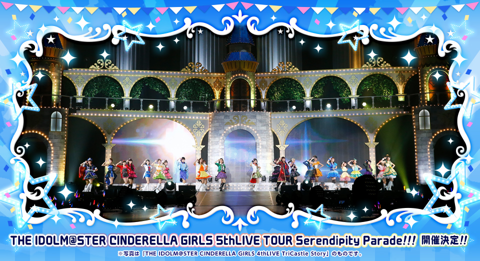 THE IDOLM@STER CINDERELLA GIRLS 5thLIVE TOUR Serendipity Parade!!!