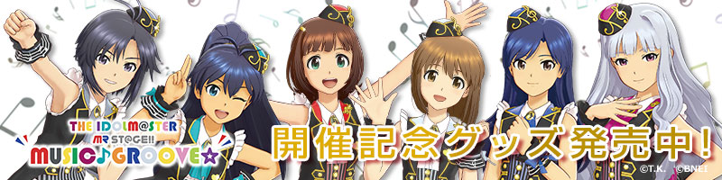 THE IDOLM@STER MR ST@GE!! MUSIC♪GROOVE☆開催記念グッズ発売中!