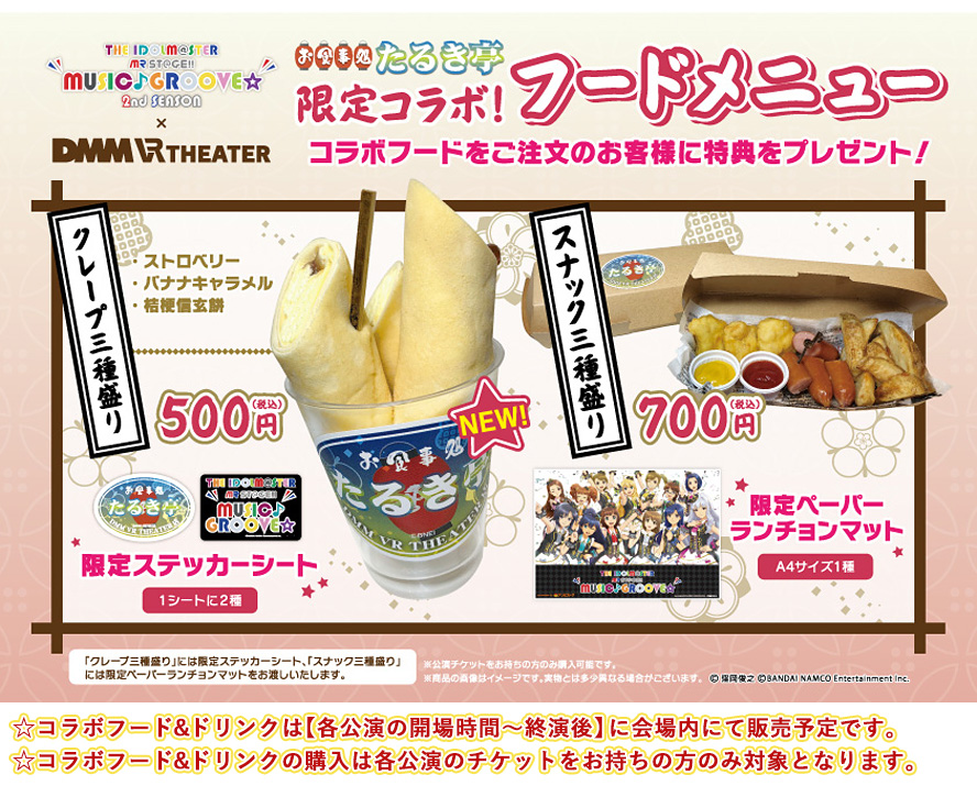 THE IDOLM@STER MR ST@GE!! MUSIC♪GROOVE☆×DMM VR THEATERコラボフードメニュー