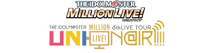 THE IDOLM@STER MILLION LIVE! 6thLIVE TOUR UNI-ON@IR!!!! ミリオン6th ミリオン6thツアー