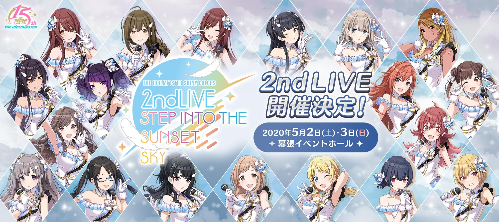 THE IDOLM@STER SHINY COLORS 2ndLIVE 開催決定!