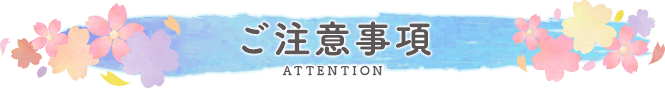 ATTENTION ご注意事項