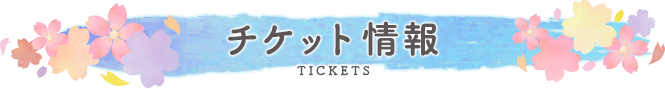 TICKETS チケット情報